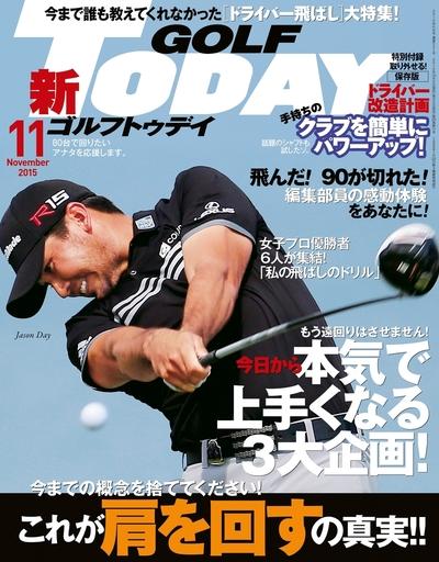 GOLF TODAY 2015年11月号-電子書籍
