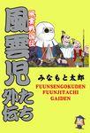風雲戦国伝 風雲児たち外伝-電子書籍