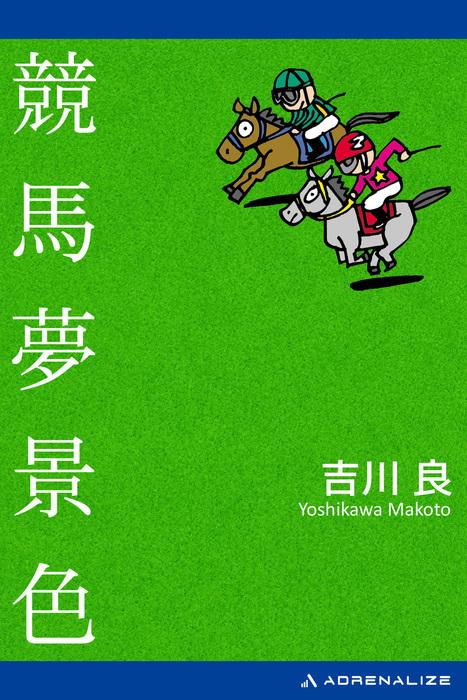 競馬夢景色-電子書籍-拡大画像
