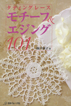 モチーフ&エジング101-電子書籍
