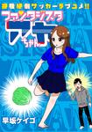 ファンタジスタ アヤちゃん-電子書籍