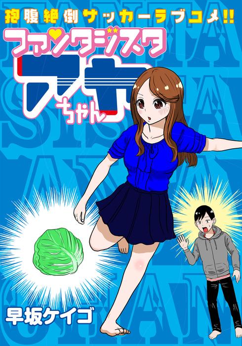 ファンタジスタ アヤちゃん-電子書籍-拡大画像