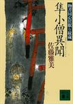 隼小僧異聞 物書同心居眠り紋蔵(二)-電子書籍