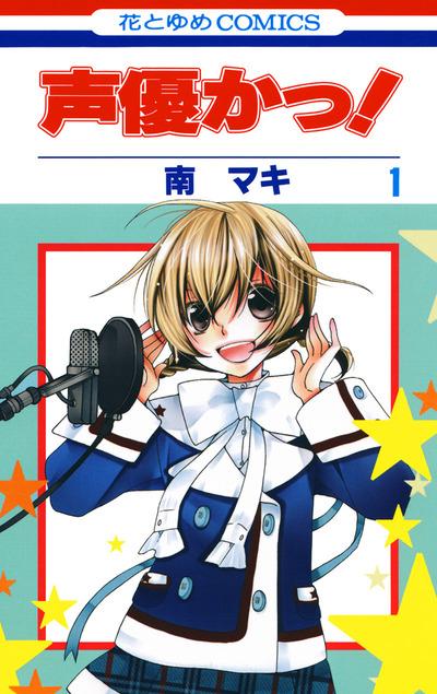 声優かっ! 1巻-電子書籍
