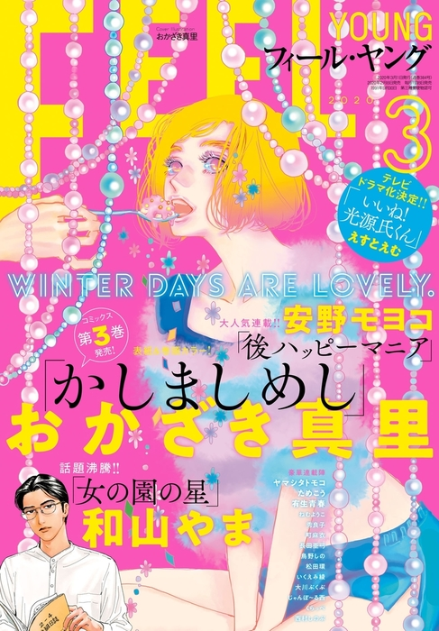 おか ざき 真里 & ネタバレ 6 巻