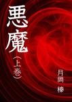 悪魔(上巻)-電子書籍