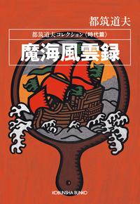魔海風雲録~都筑道夫コレクション〈時代篇〉~