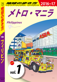 地球の歩き方 D27 フィリピン 2016-2017 【分冊】 1 メトロ・マニラ-電子書籍