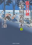 公事宿 裏始末4 孤月の剣-電子書籍