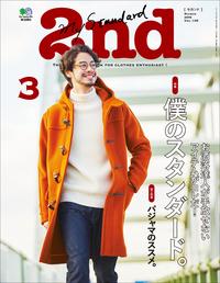2nd(セカンド) 2016年3月号 Vol.108