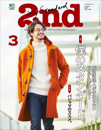 2nd(セカンド) 2016年3月号 Vol.108-電子書籍