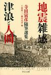 地震雑感/津浪と人間 寺田寅彦随筆選集-電子書籍