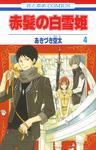 赤髪の白雪姫 4巻-電子書籍