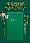 測量野帳スタイルブック-電子書籍