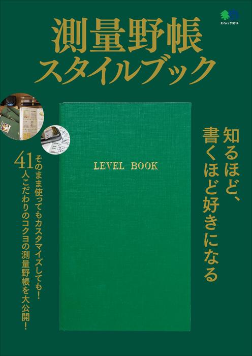 測量野帳スタイルブック拡大写真