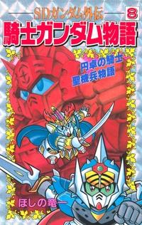 SDガンダム外伝 騎士ガンダム物語(8)-電子書籍