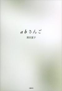abさんご-電子書籍