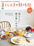 暮らし上手の朝時間-電子書籍