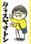 カラスヤサトシ(1)-電子書籍