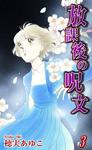 放課後の呪文(3)-電子書籍