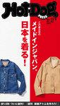 Hot-Dog PRESS (ホットドッグプレス) no.121 この春注目のブランドが目白押し! 日本を着る!-電子書籍