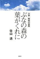 「小説昭和の旅路」シリーズ