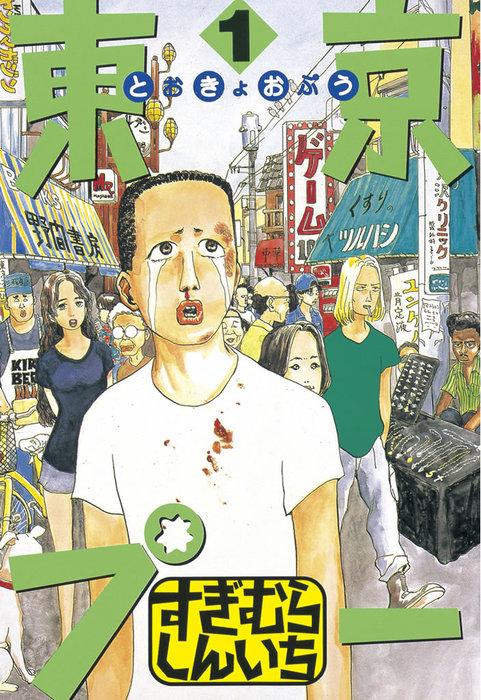 東京プー(1)-電子書籍-拡大画像