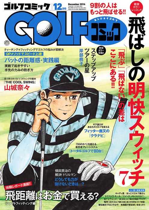 GOLFコミック 2016年12月号拡大写真