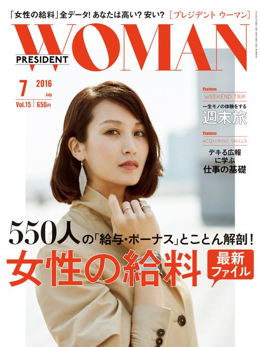 PRESIDENT WOMAN 2016年7月号拡大写真