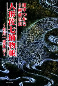 人形佐七捕物帳 (1)-電子書籍
