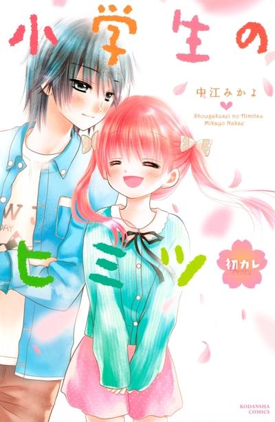小学生のヒミツ 初カレ(5)-電子書籍