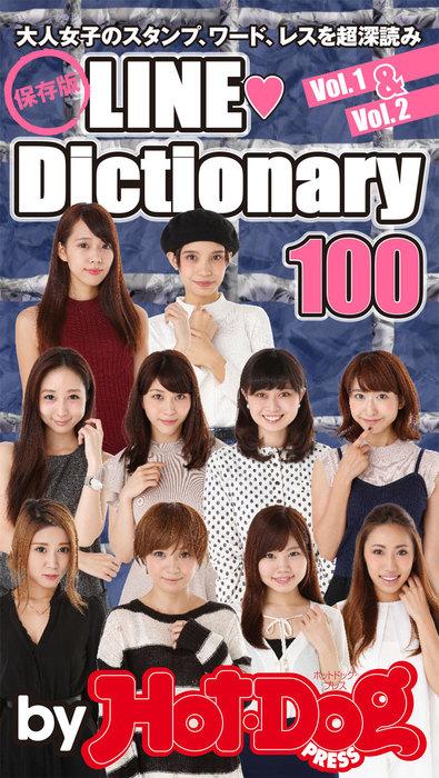 バイホットドッグプレス 保存版LINE Dictionary 2015年 12/4号拡大写真