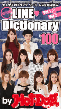 バイホットドッグプレス 保存版LINE Dictionary 2015年 12/4号
