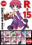 【合本版】R-15 全11巻-電子書籍