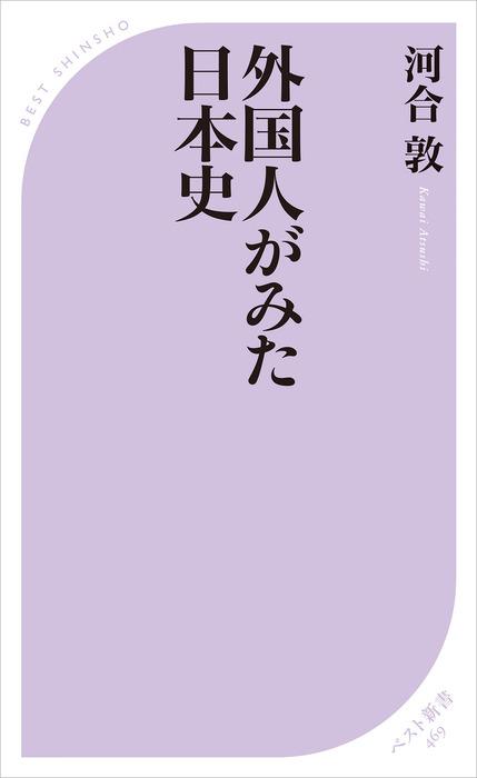 外国人がみた日本史拡大写真