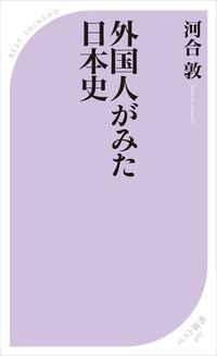 外国人がみた日本史-電子書籍