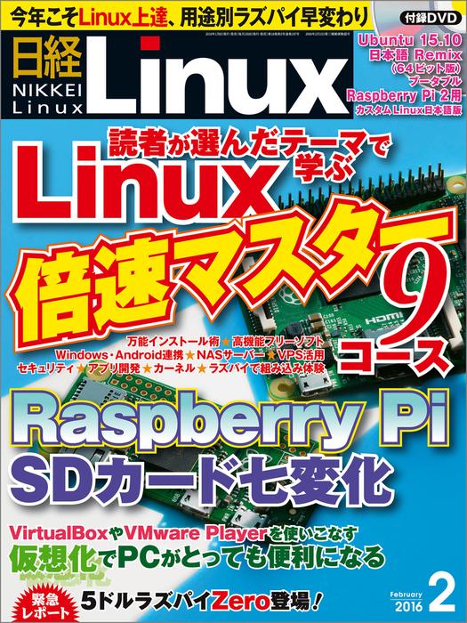 日経Linux(リナックス) 2016年 2月号 [雑誌]拡大写真
