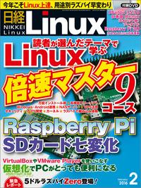 日経Linux(リナックス) 2016年 2月号 [雑誌]