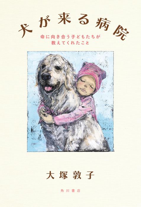犬が来る病院 命に向き合う子どもたちが教えてくれたこと拡大写真