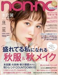 non-no 2016年11月号-電子書籍