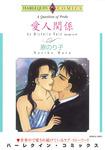 愛人関係-電子書籍