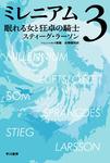 ミレニアム3 眠れる女と狂卓の騎士(上・下合本版)-電子書籍