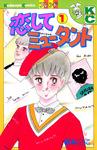 恋してミュータント(1)-電子書籍