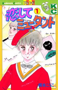 恋してミュータント(1)