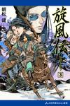 旋風伝 レラ=シウ(3)-電子書籍