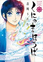 くにのまほろば(Nemuki+コミックス)