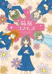 箱庭コスモス-電子書籍