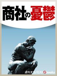 商社の憂鬱-電子書籍