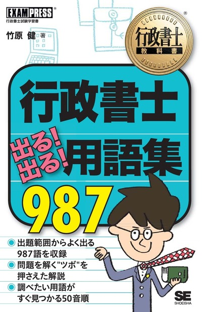 行政書士教科書 行政書士 出る!出る!用語集987-電子書籍