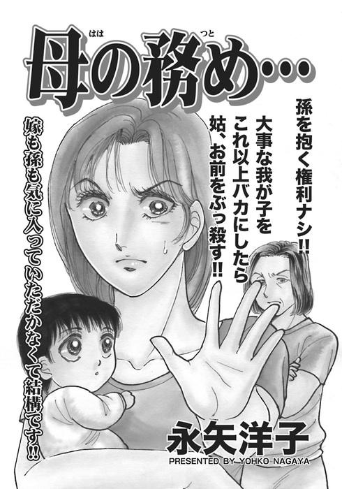 ガチンコ!!嫁姑大戦争~母の務め…~拡大写真